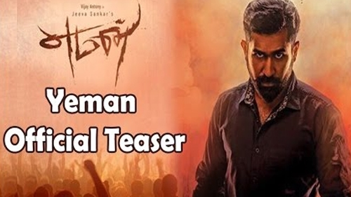 yaman official teaser